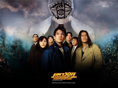 Hantu Baca TRILOGY OF 20TH CENTURY BOYS