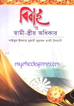 Bibah o Swami Shtreer Odhikar (বিবাহ ও স্বামী -স্ত্রীর অধিকার) Pdf Book By Muhammad Taqi Usmani