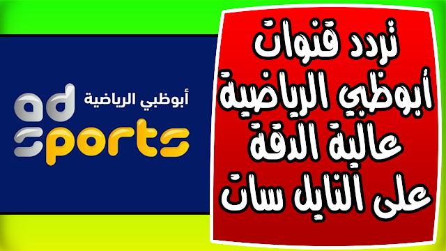تردد قناة أبو ظبي الرياضية HD الجديد 2019 لمتابعة أجدد المباريات في الوطن العربي