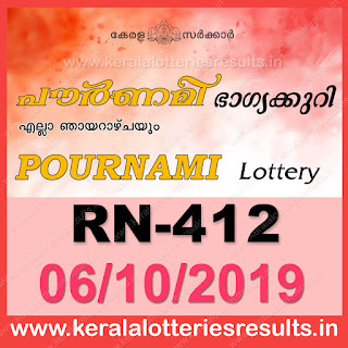 "Keralalotteriesresults.in, ""kerala lottery result 6 10 2019 pournami RN 412"" 6th October 2019 Result, kerala lottery, kl result, yesterday lottery results, lotteries results, keralalotteries, kerala lottery, keralalotteryresult, kerala lottery result, kerala lottery result live, kerala lottery today, kerala lottery result today, kerala lottery results today, today kerala lottery result,6 10 2019, 6.10.2019, kerala lottery result 6-10-2019, pournami lottery results, kerala lottery result today pournami, pournami lottery result, kerala lottery result pournami today, kerala lottery pournami today result, pournami kerala lottery result, pournami lottery RN 412 results 6-10-2019, pournami lottery RN 412, live pournami lottery RN-412, pournami lottery, 06/10/2019 kerala lottery today result pournami, pournami lottery RN-412 6/10/2019, today pournami lottery result, pournami lottery today result, pournami lottery results today, today kerala lottery result pournami, kerala lottery results today pournami, pournami lottery today, today lottery result pournami, pournami lottery result today, kerala lottery result live, kerala lottery bumper result, kerala lottery result yesterday, kerala lottery result today, kerala online lottery results, kerala lottery draw, kerala lottery results, kerala state lottery today, kerala lottare, kerala lottery result, lottery today, kerala lottery today draw result"