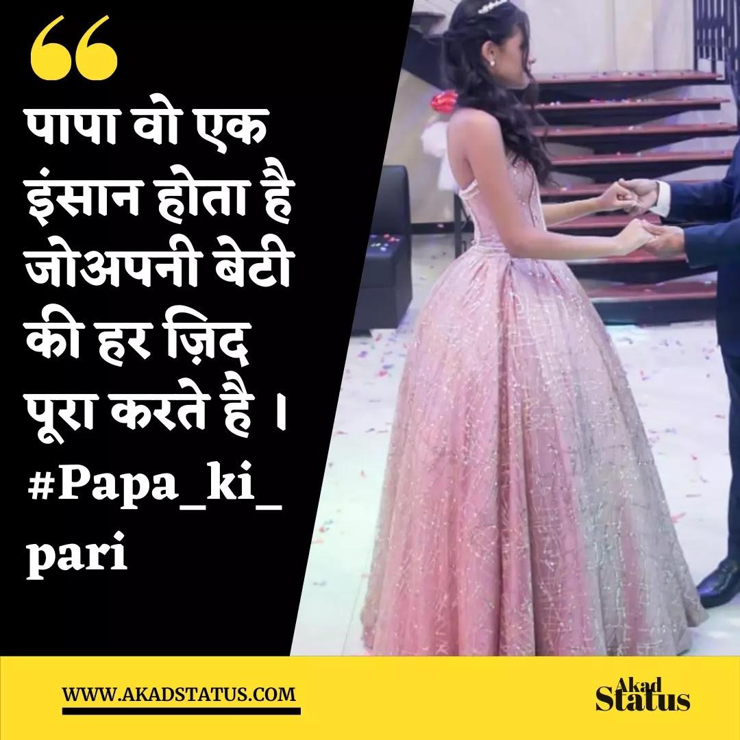 Papa ki pari shayari images, papa ki princess shayari, papa ki pari status, papa ki pari quotes, papa ki princess quotes