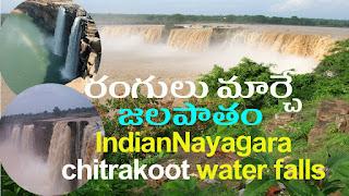 రంగులు మార్చే జలపాతం INDIAN NAYAGARA CHITRAKOOT WATER FALLS BASTAR CHHATTISGARH
