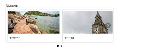 QooQ関連記事スライド表示実装イメージ_関連記事2