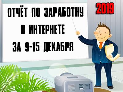 Отчёт по заработку в Интернете за 9-15 декабря 2019 года