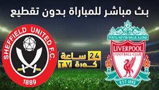 مشاهدة مباراة ليفربول وشيفيلد يونايتد بث مباشر بتاريخ 02-01-2020 الدوري الانجليزي
