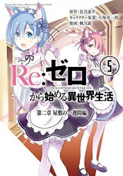 Re:Zero Kara Hajimeru Isekai Seikatsu - Dainishou - Yashiki no Shuukan Hen Manga