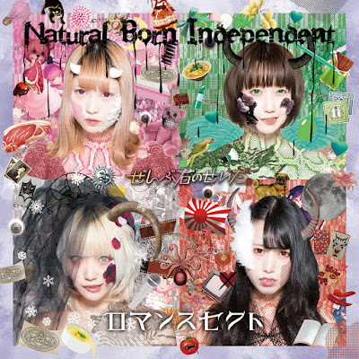 Zenbu Kimi no Sei da. - Natural Born Independent / Romance Sect