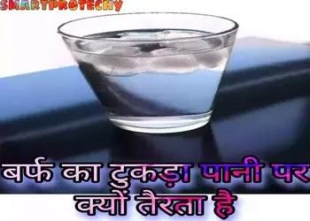 बर्फ पानी पर क्यों तैरता है - Barf Panee Par Kyo Tairta Hai