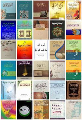 تحميل كتب ومؤلفات فاضل السامرائي Pdf