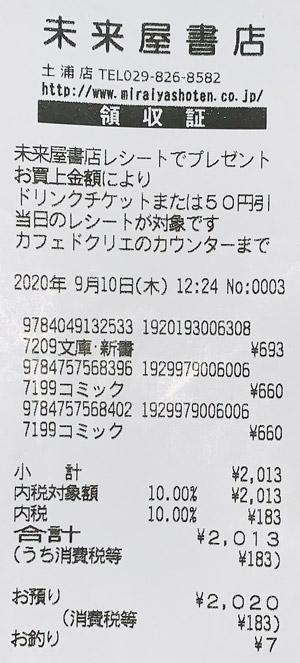未来屋書店 土浦店 2020/9/10 のレシート