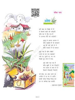ओस कविता सोहनलाल द्विवेदी | Ncert Class 8 Hindi Durva Solutions