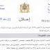 وزارة الصحة مباراة لتوظيف 04 متصرفين من الدرجة التانية آخر أجل 11 فبراير 2019