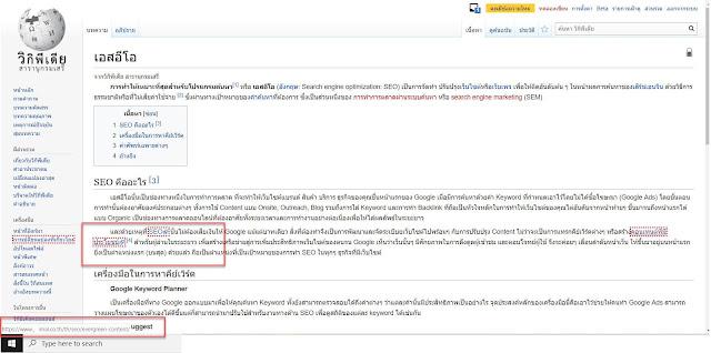 การสแปมวางลิงค์ที่ เว็บไซต์วิกิพีเดียของผู้ให้บริการ รับทำ SEO