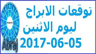 توقعات الابراج ليوم الاثنين 05-06-2017