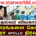 Can Apollo Hospital show Proof? - TAMIL NEWS must watch and share