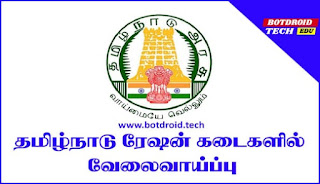 Tamilnadu ration shop job Recruitment 2020