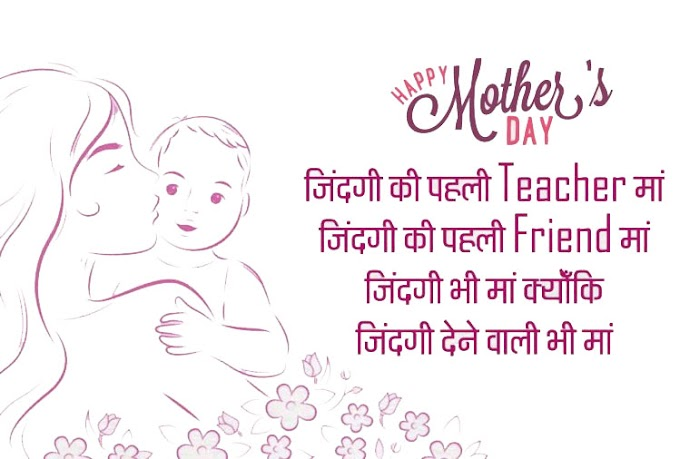 हैप्पी मदर डे - Mothers Day Quotes in Hindi