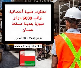وظائف عمان - مطلوب طبيبة اخصائية براتب 6000 دولار شهريا