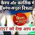 Kairav unites Kartik and Naira step up for new challenge in Yeh Rishta Kya Kehlata Hai