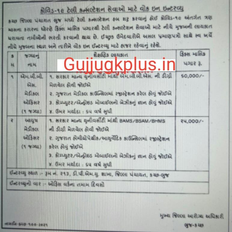 District Panchayat Bhuj Recruitment 2021   Apply For MBBS Medical Officer, Ayush Medical Officer Post 2021