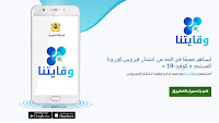 """تحميل تطبيق  """"wiqayna وقايتنا"""" للإشعار  باحتمال التعرض لعدوى فيروس  """"كوفيد-19"""""""