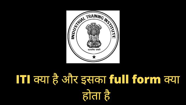 आईटीआई क्या है और इसका का फुल फॉर्म क्या होता है  ITI full From in Hindi