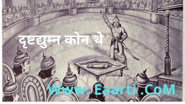 dhrishtadyumna in hindi