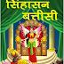 सिंहासन बत्तीसी Sinhasan Battisi pdf free download