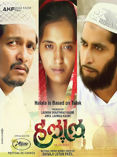Halal First Look Poster