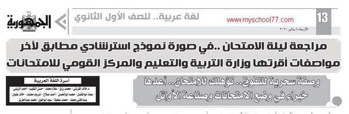 امتحان لغة عربية بنموذج الاجابة للصف الأول الثانوى ترم أول2020 جريدة الجمهورية