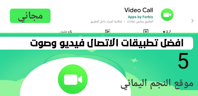 برنامج مكالمات فيديو: video call