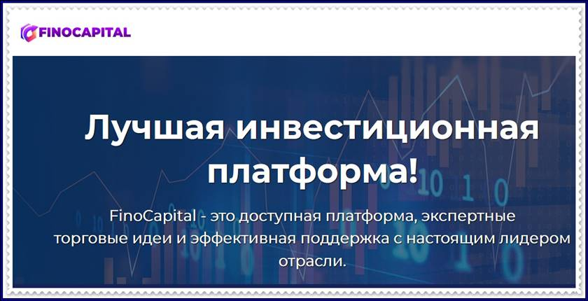 Мошеннический сайт finocapital.co – Отзывы, развод! Компания FinoCapital мошенники