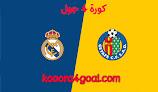 كورة 4 جول موعد مباراة ريال مدريد ضد خيتافي والقناة الناقلة اليوم koora4goal