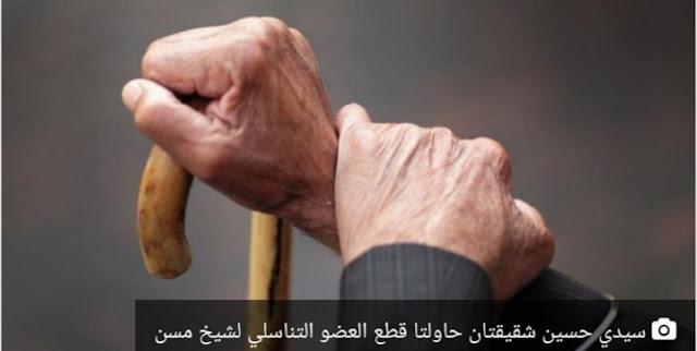 سيدي حسين : شقيقتين تقوم بمحاولة قطع العضو التناسلي لشيخ مسن