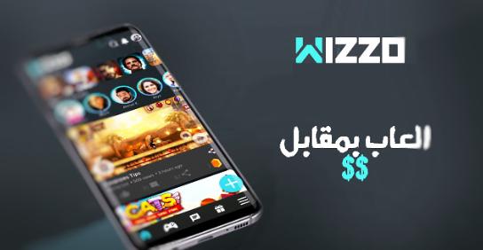 كيفية تحقيق الربح من الالعاب على الهاتف المحمول من خلال تطبيق Wizzo