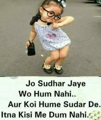 Hindi Shayari: Jo Sudhar Jaye Vo Hum Nahi