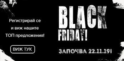 Black Friday plesio 2019