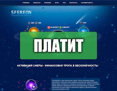 Скриншоты выплат с игры sfereon.net