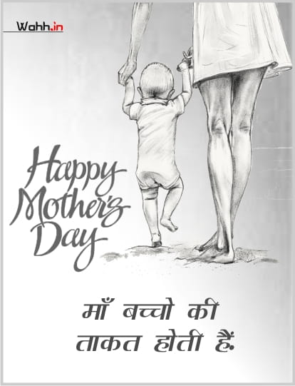 2021 Mother's Day Wishes In Hindi