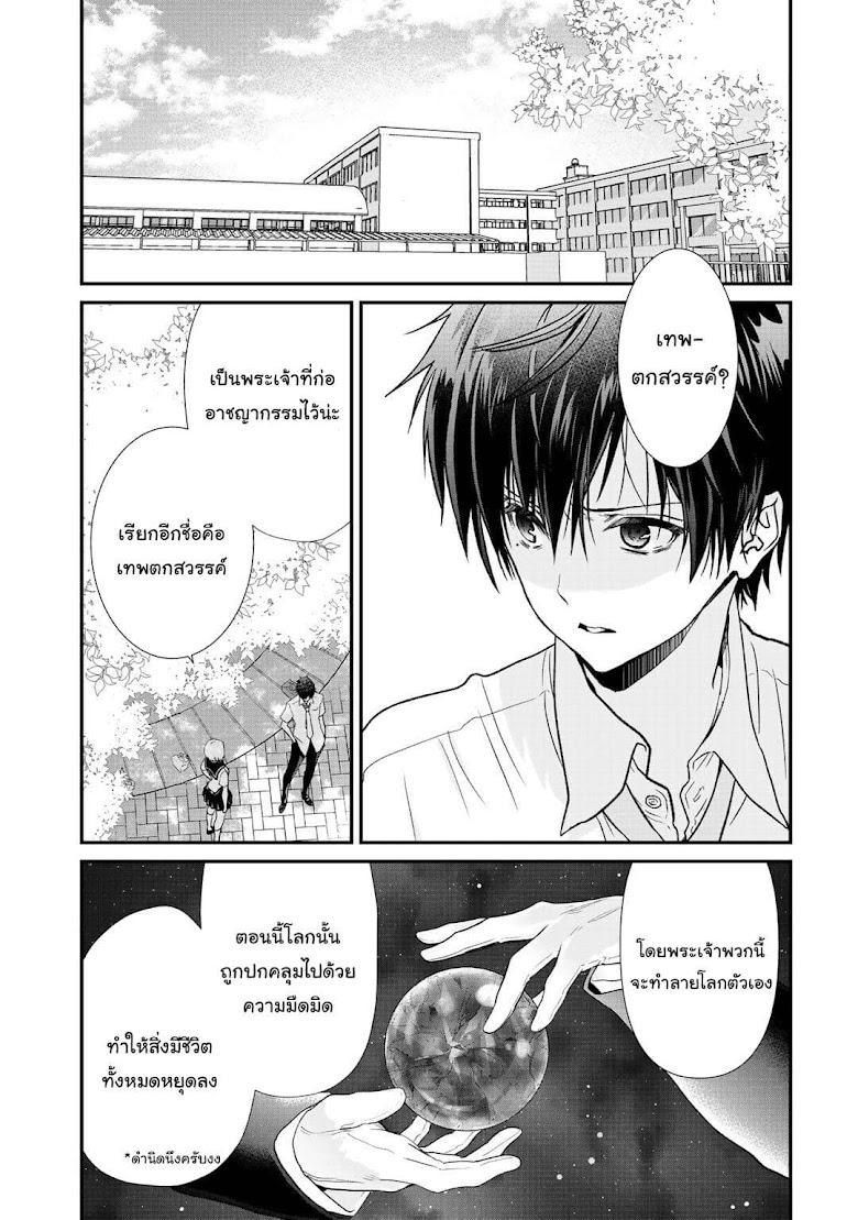 Class ga Isekai Shoukan sareta Naka Ore dake Nokotta n desu ga - หน้า 3