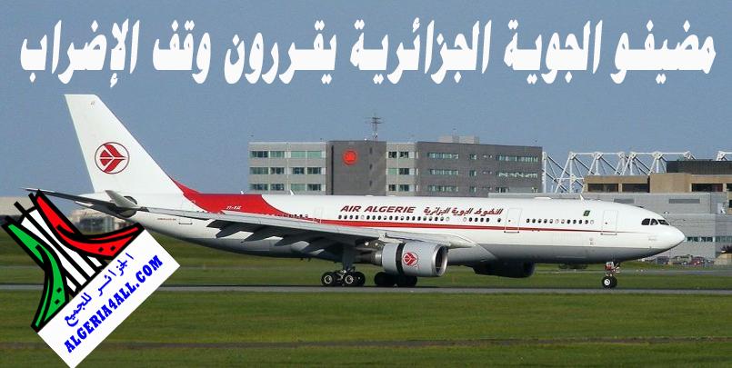 مضيفو الجوية الجزائرية يقررون وقف الإضراب