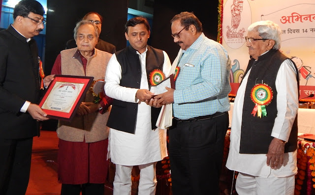 जगपति चतुर्वेदी बाल विज्ञान लेखन सम्मान 2015 - Jagpati Chaturvedi Bal Vigyan Lekhan Samman 2015
