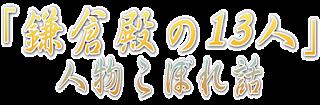 「鎌倉殿の13人」人物こぼれ話