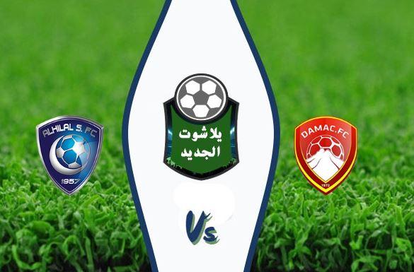 مشاهدة مباراة الهلال وضمك بث مباشر اليوم الأربعاء 11 مارس 2020 الدوري السعودي