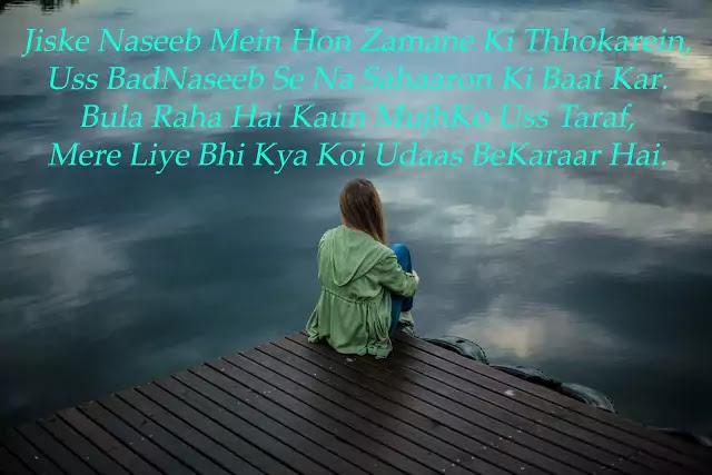 sad love shayari in hindi for girlfriend with image hd