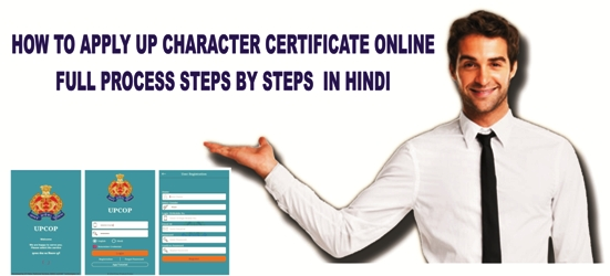 How to Apply UP Character Certificate Online Full Process Steps by Steps in Hindi