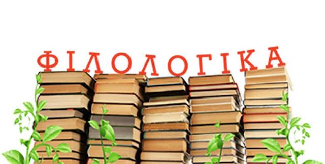 Αργολίδα: Καθηγήτρια φιλόλογος παραδίδει ιδιαίτερα μαθήματα