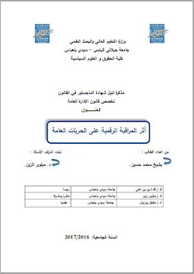 مذكرة ماجستير: أثر المراقبة الرقمية على الحريات العامة PDF
