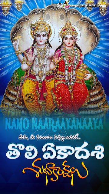best toli ekadasi greetings, happy toli ekadasi wallpapers, trending toli ekadasi hd wallpapers, mobile sharing toli ekadasi images