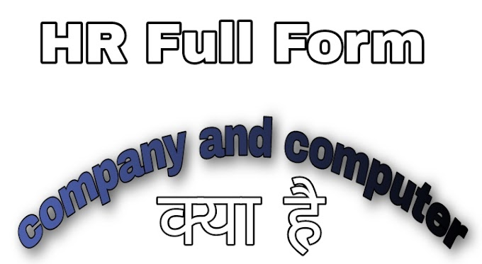HR Full Form in company and computer क्या होता है? What is Full Form of HR?